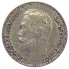 5 рублей 1900 г. ФЗ.