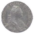 Гривенник 1769 г. СПБ.