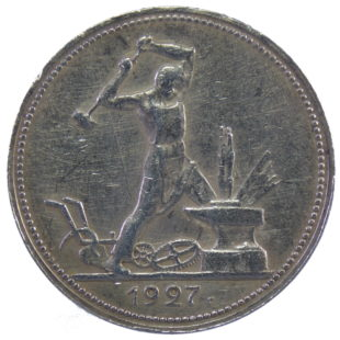 50 копеек 1927 год арт 31340