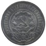 50 копеек 1921 год арт 31341