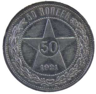 50 копеек 1921 год арт 31342