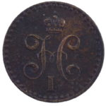 1/2 копейки серебром 1842 год арт 31347