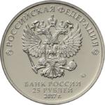 25 рублей 2017 год «Винни Пух и Три богатыря» цветные в блистерах арт 31348